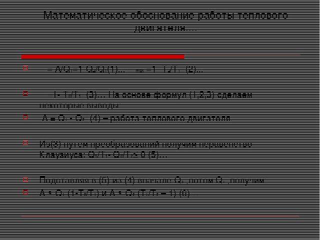Математическое обоснование работы теплового двигателя.... η = А/Q1=1-Q2/Q1(1)...