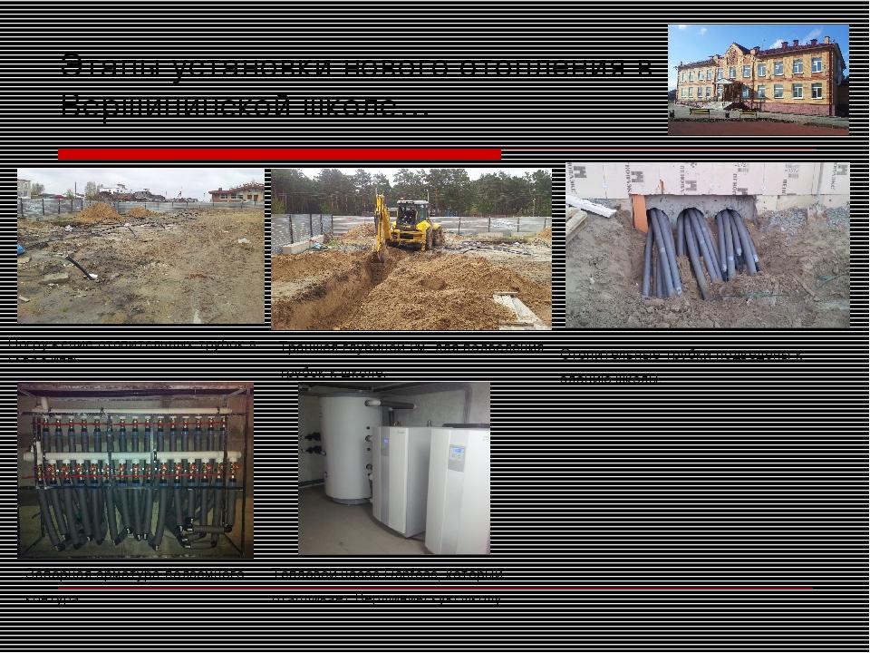 Этапы установки нового отопления в Вершининской школе… Погружение отопительны...