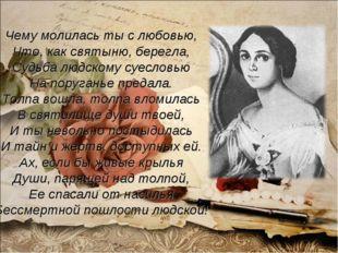Чему молилась ты с любовью, Что, как святыню, берегла, Судьба людскому суесло