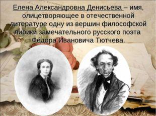 Елена Александровна Денисьева – имя, олицетворяющее в отечественной литератур