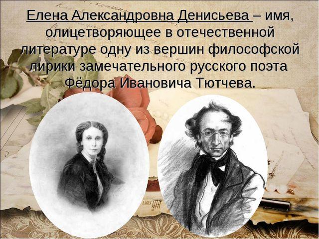 Елена Александровна Денисьева – имя, олицетворяющее в отечественной литератур...