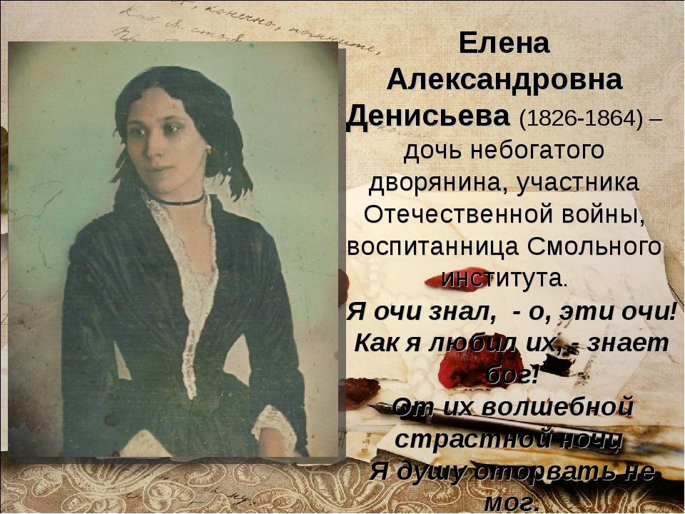 Елена Александровна Денисьева (1826-1864) – дочь небогатого дворянина, участн...