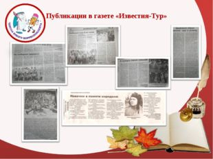 Публикации в газете «Известия-Тур»