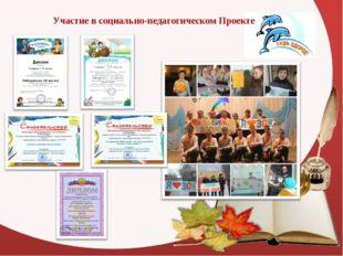 Участие в социально-педагогическом Проекте