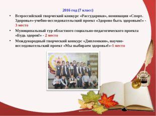 2016 год (7 класс) Всероссийский творческий конкурс «Рассударики», номинация