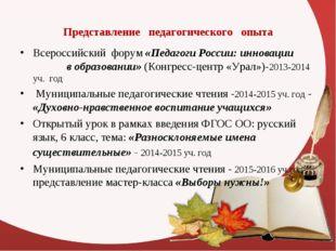 Представление педагогического опыта Всероссийский форум «Педагоги России: инн