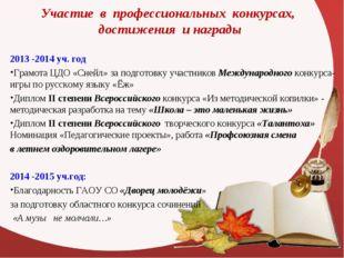 Участие в профессиональных конкурсах, достижения и награды  2013 -2014 уч. г