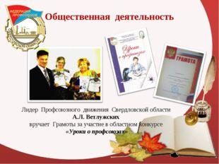 Общественная деятельность Лидер Профсоюзного движения Свердловской области А.