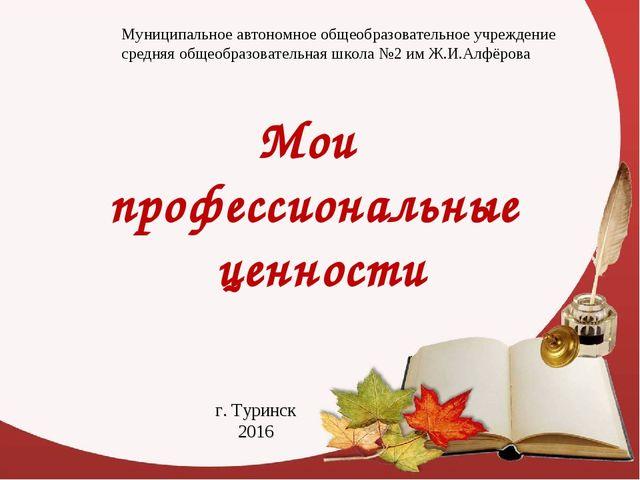 г. Туринск 2016 Муниципальное автономное общеобразовательное учреждение средн...