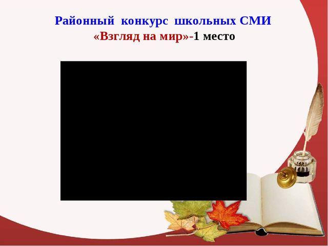 Районный конкурс школьных СМИ «Взгляд на мир»-1 место