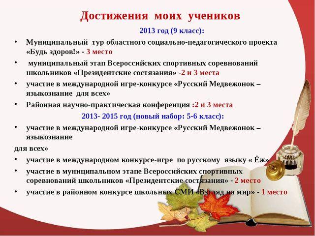 Достижения моих учеников 2013 год (9 класс): Муниципальный тур областного соц...
