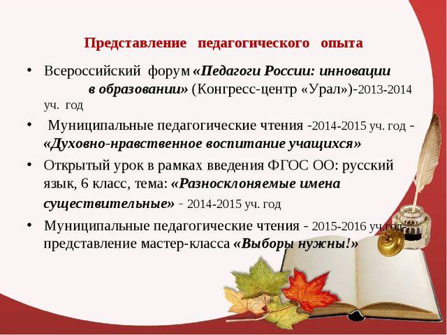 Представление педагогического опыта Всероссийский форум «Педагоги России: инн...