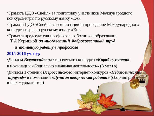 Грамота ЦДО «Снейл» за подготовку участников Международного конкурса-игры по...