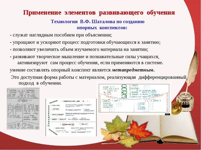 Применение элементов развивающего обучения Технология В.Ф. Шаталова по создан...