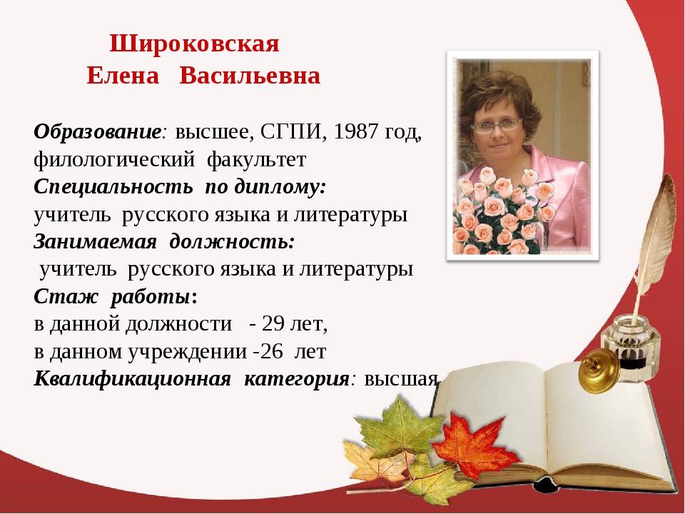 Образование: высшее, СГПИ, 1987 год, филологический факультет Специальность...