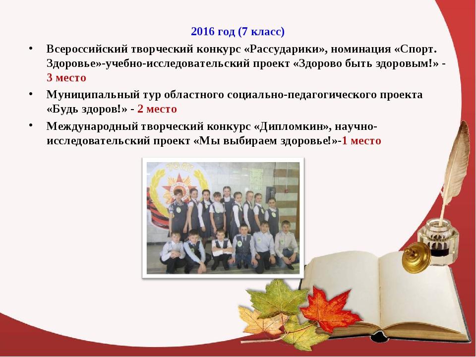 2016 год (7 класс) Всероссийский творческий конкурс «Рассударики», номинация...