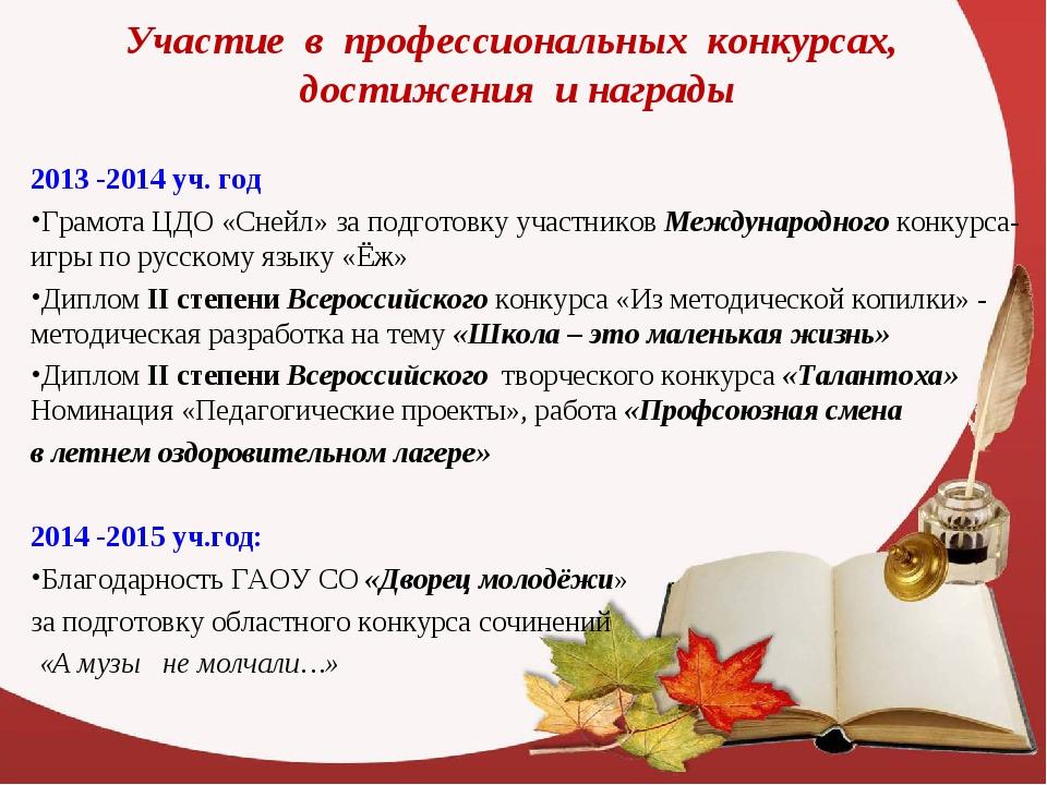 Участие в профессиональных конкурсах, достижения и награды  2013 -2014 уч. г...