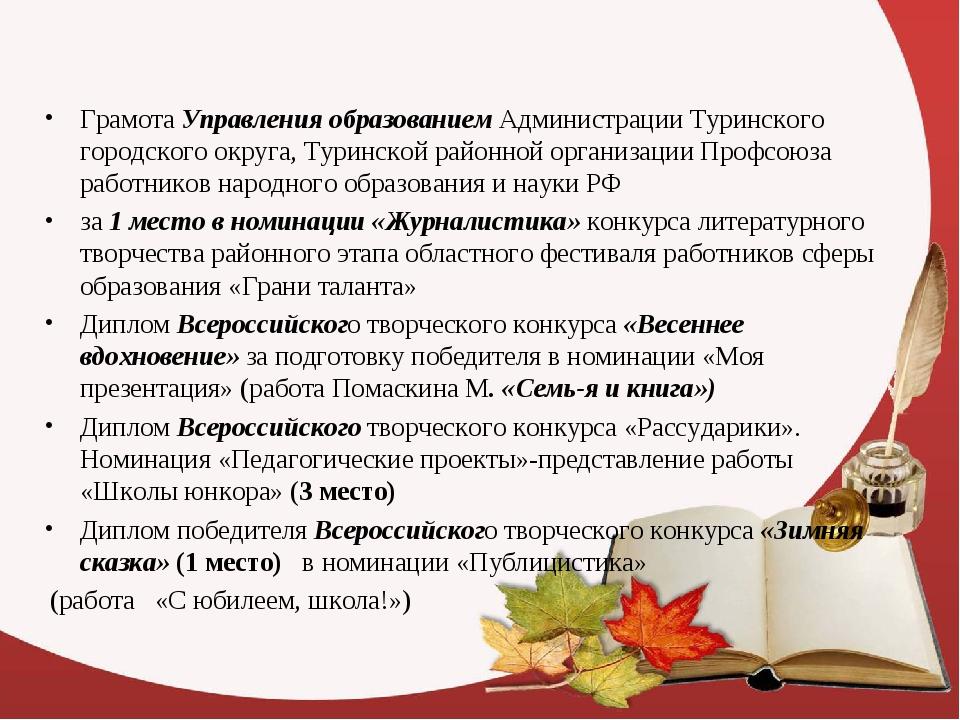 Грамота Управления образованием Администрации Туринского городского округа,...