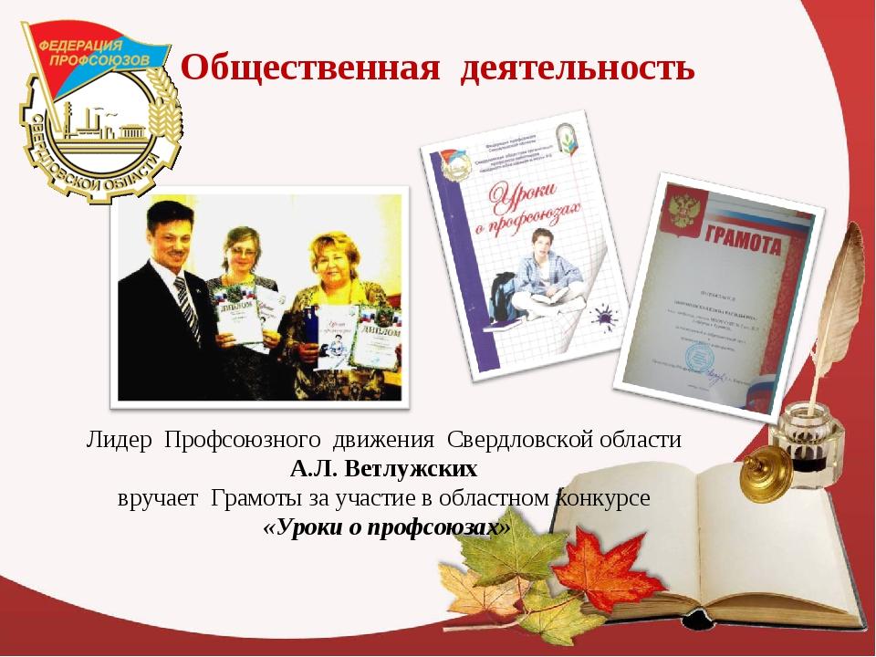 Общественная деятельность Лидер Профсоюзного движения Свердловской области А....