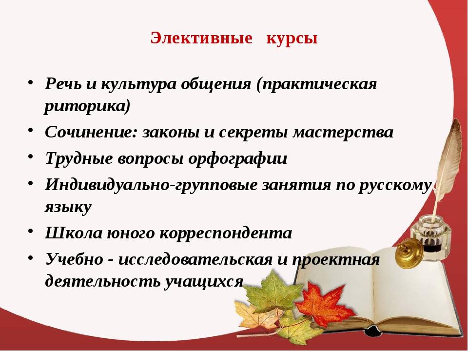 Основы судебного красноречия - на wwwukazkaru