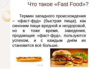 Что такое «Fast Food»? Термин западного происхождения – «фаст-фуд» (быстрая