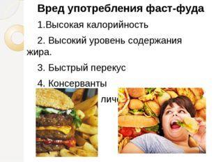 Вред употребления фаст-фуда 1.Высокая калорийность 2. Высокий уровень содерж