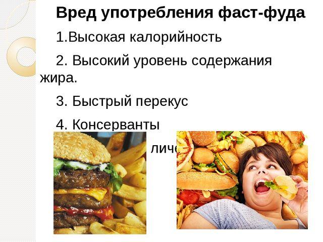 Вред употребления фаст-фуда 1.Высокая калорийность 2. Высокий уровень содерж...