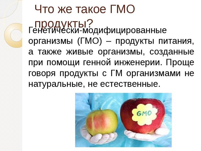 Что же такое ГМО продукты? Генетически-модифицированные организмы (ГМО) – про...
