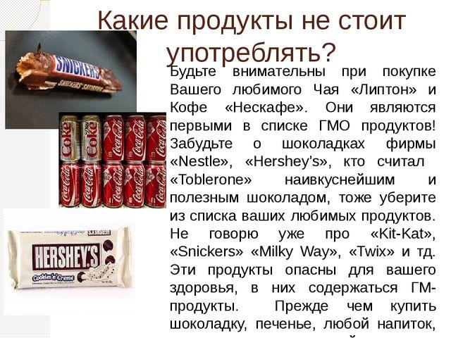 Какие продукты не стоит употреблять? Будьте внимательны при покупке Вашего лю...