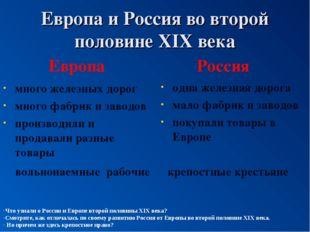 Европа и Россия во второй половине XIX века много железных дорог много фабрик