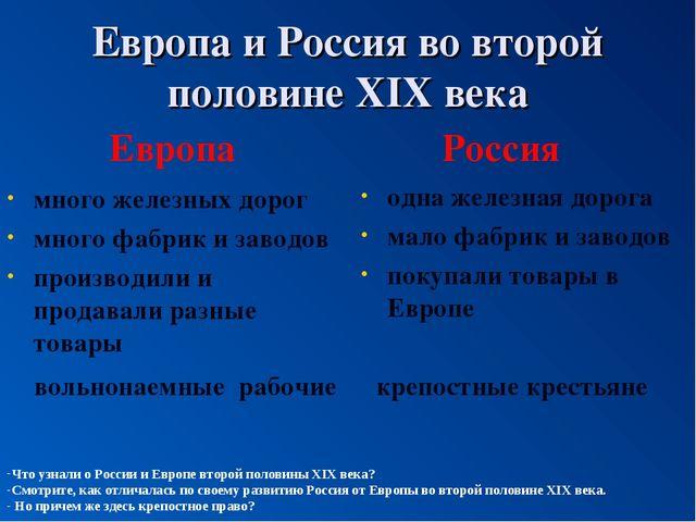 Европа и Россия во второй половине XIX века много железных дорог много фабрик...
