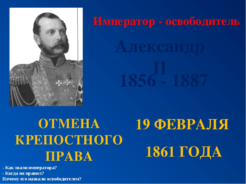 Император - освободитель Александр II ОТМЕНА КРЕПОСТНОГО ПРАВА 19 ФЕВРАЛЯ 186...