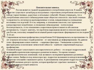 Пояснительная записка. Россия является страной традиционного употребления ал