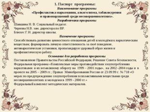 1. Паспорт программы: Наименование программы «Профилактика наркомании, алкого