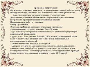 Программа предполагает: Организацию управления и контроля системы профилактич