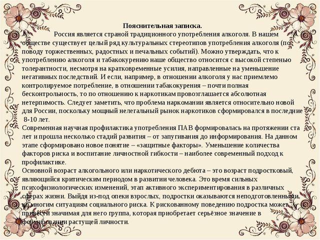 Пояснительная записка. Россия является страной традиционного употребления ал...