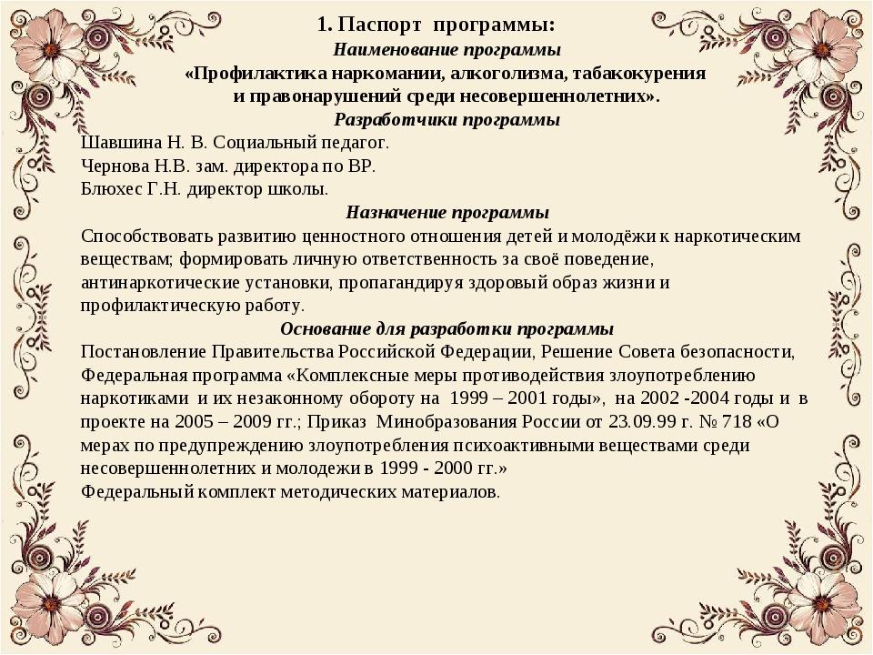 1. Паспорт программы: Наименование программы «Профилактика наркомании, алкого...