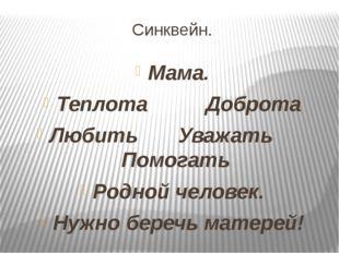 Синквейн. Мама. Теплота Доброта Любить Уважать Помогать Родной человек. Нужно