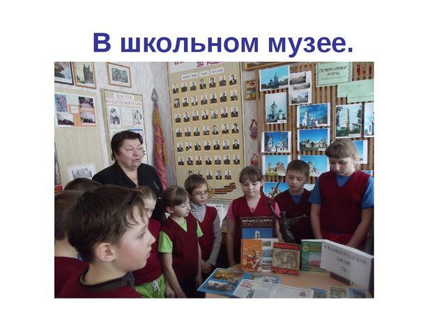 В школьном музее.