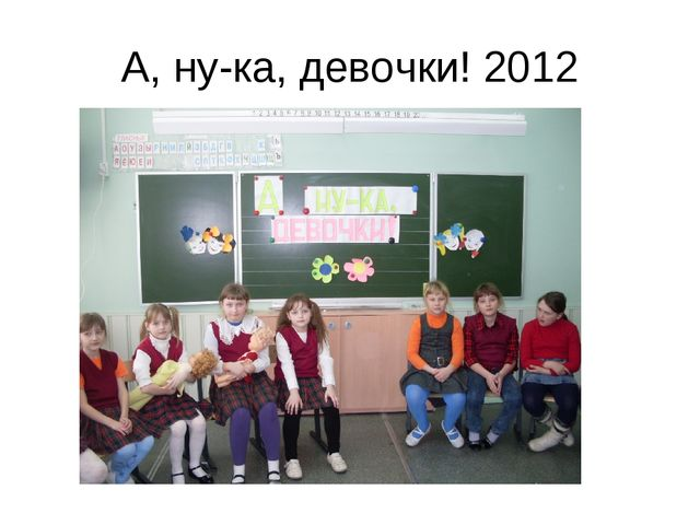 А, ну-ка, девочки! 2012