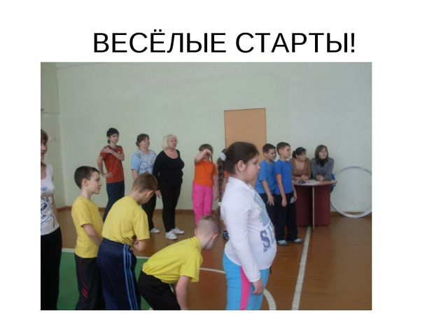 ВЕСЁЛЫЕ СТАРТЫ!