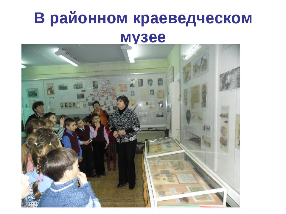 В районном краеведческом музее