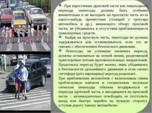 При пересечении проезжей части вне пешеходного перехода пешеходы должны быть