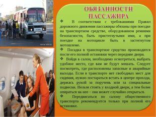 В соответствии с требованиями Правил дорожного движения пассажиры обязаны пр