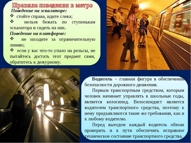 Поведение на эскалаторе: стойте справа, идите слева; нельзя бежать по ступен...