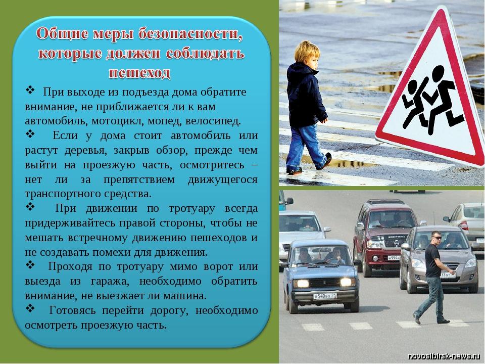 При выходе из подъезда дома обратите внимание, не приближается ли к вам авт...