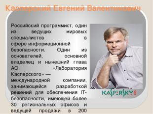 Касперский Евгений Валентинович Российский программист, один из ведущих миров