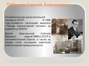 Лебедев Сергей Алексеевич Основоположниквычислительной техникивСССР. В199