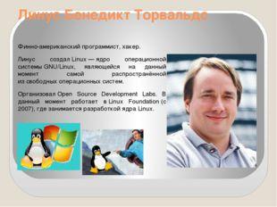 Линус Бенедикт Торвальдс Финно-американскийпрограммист,хакер. Линус создал