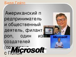Билл Гейтс Американскийпредпринимательиобщественный деятель,филантроп, о